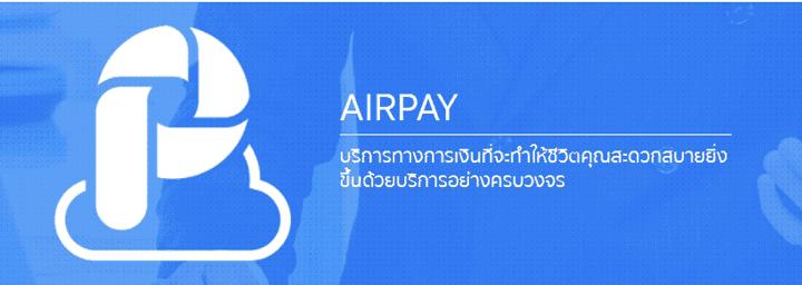 แอพหาเงินได้จริง Airplay