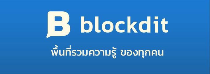 แอพหาเงิน Blockdit